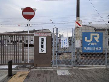 隅田川駅!