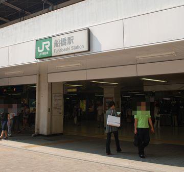 ふなばし駅!
