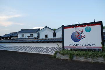 江戸ワープステーション!