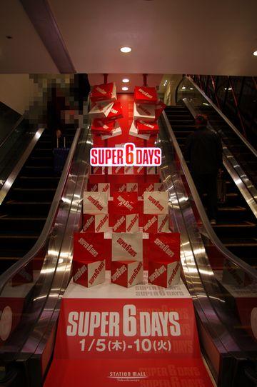 スーパー6days!