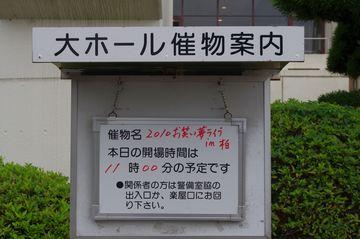 お笑い夢ライブ!