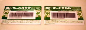 1000円分商品券!