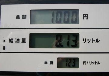 123円/L!