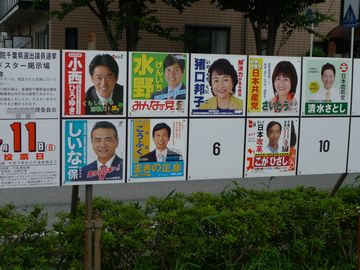 参議院選挙!