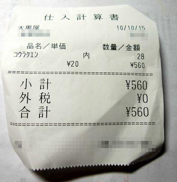 560円!