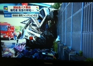 バス事故1