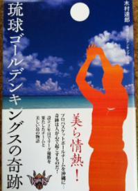 琉球ゴールデン奇跡