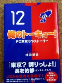 FC東京3