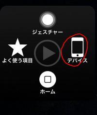 アイフォン6
