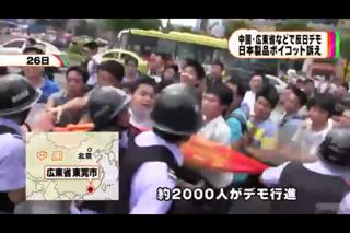 中国 反日デモ