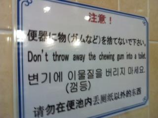 トイレ注意書き
