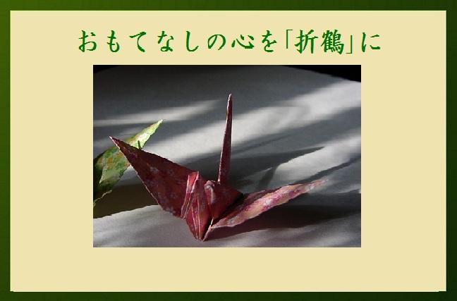 長角縁緑-肌色鶴
