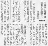 北日本新聞2014年9月19日
