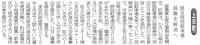 富山新聞2014年9月19日