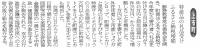 富山新聞2014年9月18日