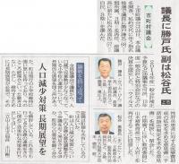 北日本新聞2014年9月25日