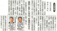 富山新聞2014年9月25日