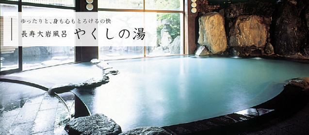 yakushi_img.jpg