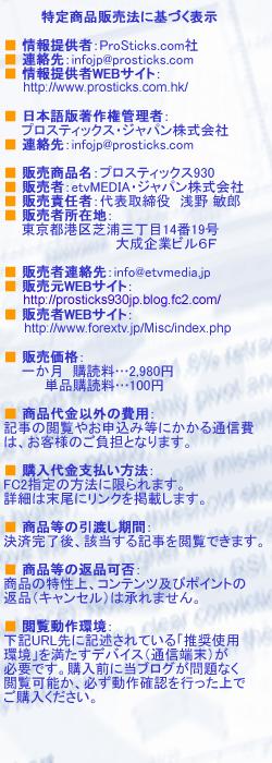 特定商品販売法_141021