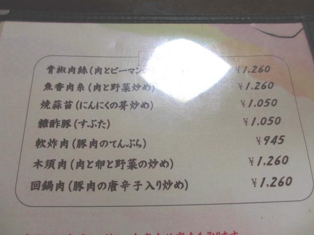 にー好2012_0627-3
