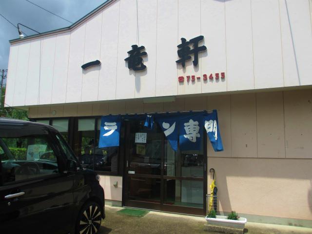 2012_0706_ICHIRYUKEN_1.jpg