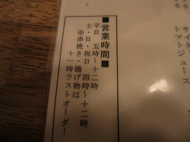 AKIMOTOYA-7.jpg