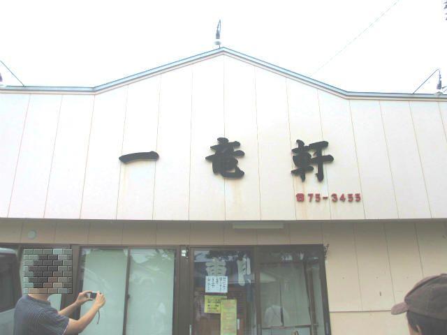 ICHIRYUKEN-2012_0704-2.jpg