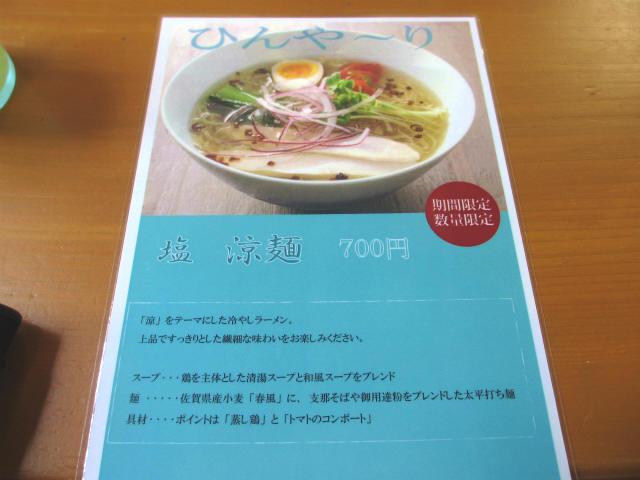MURAMASA-2012_0704-1.jpg
