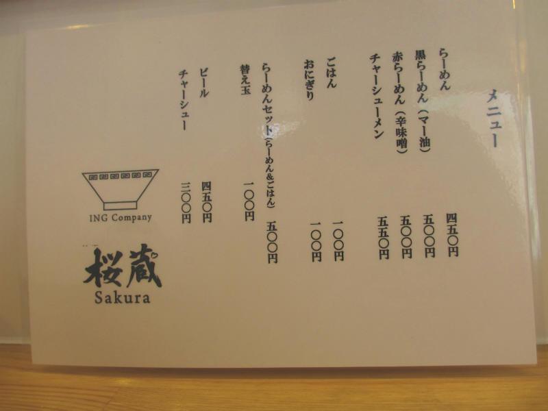 SAKURA-2012_0727-2.jpg
