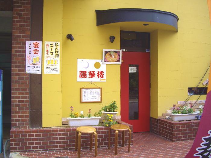 YOHKARO-1.jpg