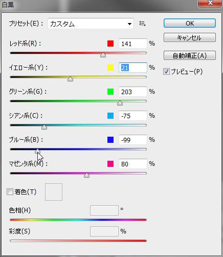 sirokuro_dialog.jpg