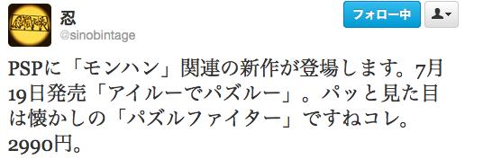 スクリーンショット(2012-04-25 16.13.56)