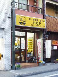高崎 HOP