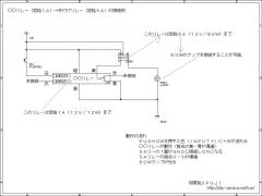 ○○リレー→定格UP