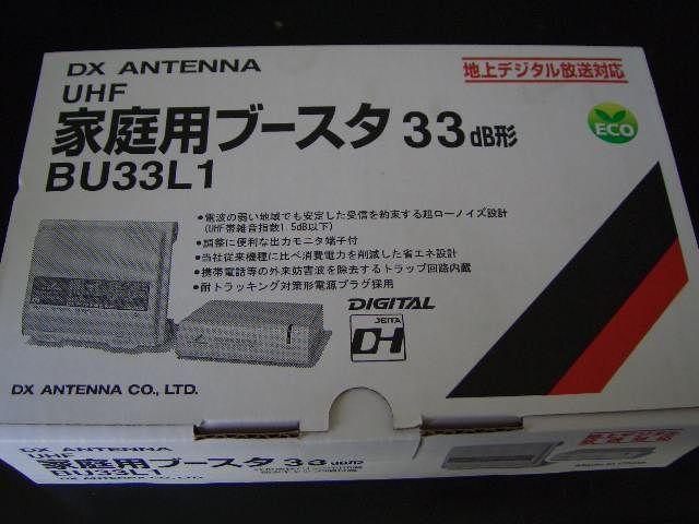 DX ANTENNA BU33L1(20100604撮影)