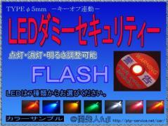 LEDダミーセキュリティー(FLASH)TYPEφ5mm P1