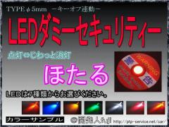 LEDダミーセキュリティー(ほたる)TYPEφ5mm P1