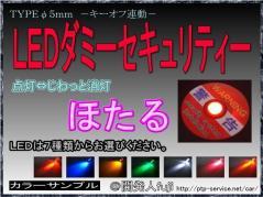 LEDダミーセキュリティー(W-CLICK)TYPEφ5mm-キーオフ連動- P2