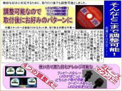 LEDダミーセキュリティー(W-CLICK)TYPEφ5mm-キーオフ連動- P8