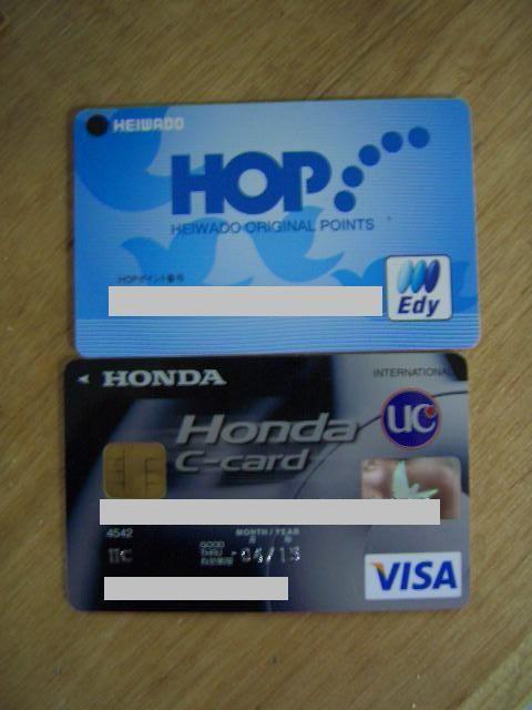 ホップカードとホンダCカード(20100602撮影)
