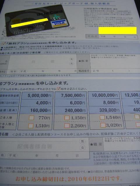 カードと保険申込書(20100608撮影)