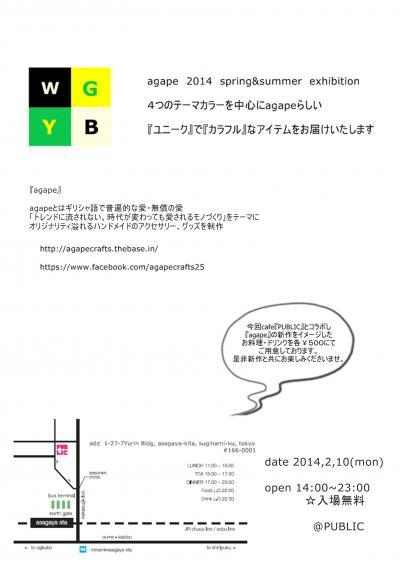 agape+DM2_convert_20140111160121.jpg