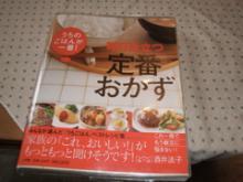 のんびりらいふ@かなだ-レシピ本