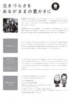 akta_talk_show_ura 2012917 裏