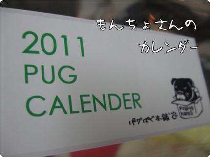 2010.12.8.3らん
