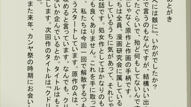 氷菓 第16話.mp4_000378544