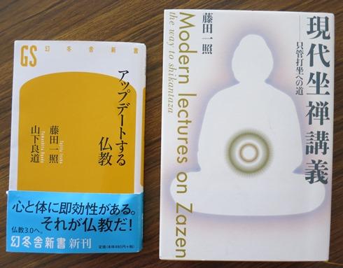 9)一照さんの本