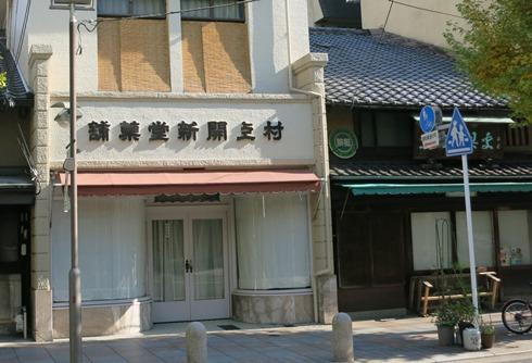 16)村上開新堂菓餔