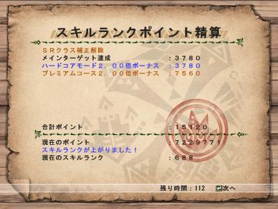 mhf_20120228_060416_140_convert_20120301221830.jpg