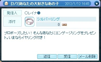 20120222fromレイナちゃ